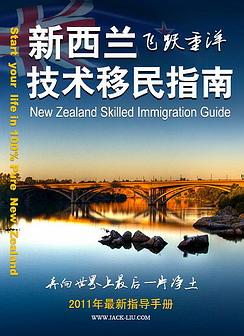 新西兰技术移民指南